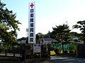 自衛隊福岡病院.jpg