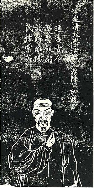 Chen Hongmou - Chen Hongmou