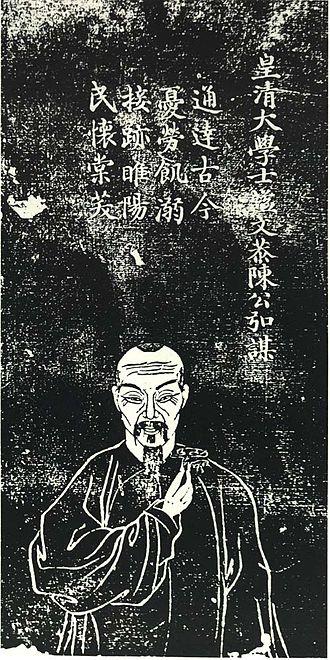 Viceroy of Huguang - Image: 陈弘谋