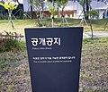 공개공지20200605.jpg