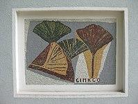 1170 Andergasse 10-12 - Ernest Bevin-Hof Stg 15 - Hauszeichen Gingkoblätter von Hildegard Krampa 1958 IMG 4778.jpg