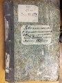 1850 год. Ревизские сказки евреев Умани и Уманского уезда.pdf