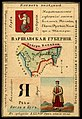 1856. Card from set of geographical cards of the Russian Empire 014.jpg