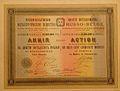 1897. Акция РБМО.jpg