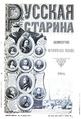 1904, Russkaya starina, Vol 117. №1-3.pdf