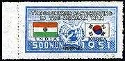1951koreaindiaunemblem500won
