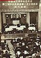1953-03 1953年 中国国民党革命委员会第二届中央委员会第三次会议.jpg