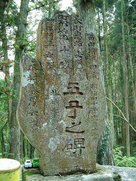 File:2006 1006五子碑0021.jpg