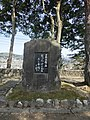 20180419 The Stone monument of Washio Ukou.jpg