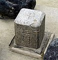 2nd class of triangulation point on Mt. Takao taken in 2009.jpg
