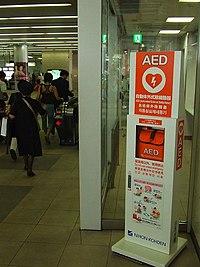 AED Oimachi 06z1399sv.jpg