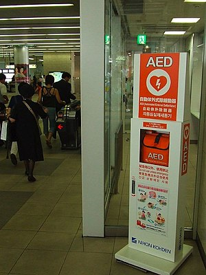 Automated external defibrillator - An AED at a railway station in Japan.