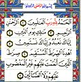 A scanned image of First Chapter of the Quran (Arabic). No opy rights, a public domain.c.jpg