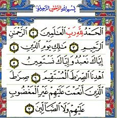 Commentary on the Holy Quran: Surah Al-Fateha - Wikipedia