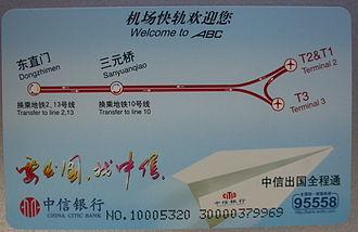 Airport Express, Beijing Subway - Image: Airport Line Beijing Subway card 02