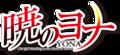 Akatsuki no Yona logo.png
