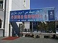 Altay, Xinjiang, China - panoramio (7).jpg