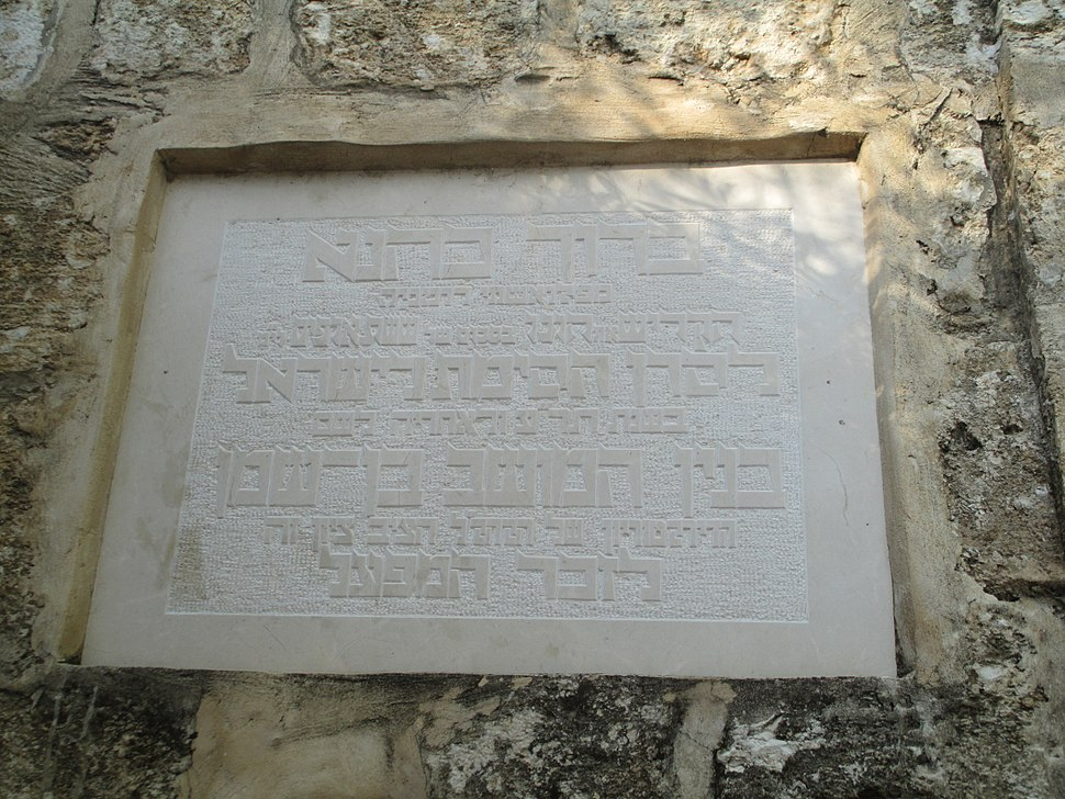 An inscription at the entrance to Ben Shemen Youth Village