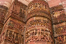 Arabic words carved into the Qutb Minar.jpg