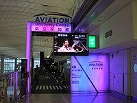 AviationDiscoveryCentre 01.JPG
