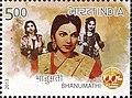 Bhanumathi Ramakrishna 2013 stamp of India.jpg