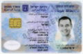 Biometric Israeli Identity card.png