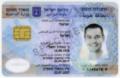 Biometric Israeli Identity card.png