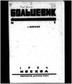 Bolshevik 1924 - No1.pdf