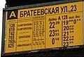 Buses to Brateevo (bottom).jpg