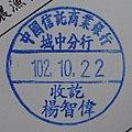 CTBC Bank Downtown Branch payment seal 20131022.jpg