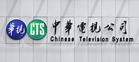 CTS logo and Chiang Kai-shek's calligraphy on TV Production Building 20150815 2.jpg