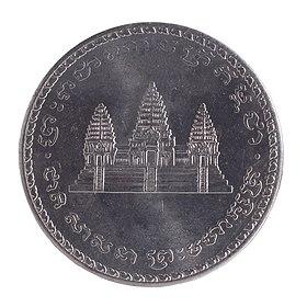 Cambodian Coins 100 riel reverse.jpg