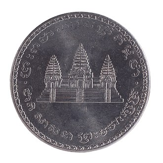 Cambodian riel - Image: Cambodian Coins 100 riel reverse