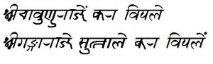 Konkani alphabets - śrīcāvuṇḍarājē̃ kara viyālē̃, śrīgaṅgārājē̃ suttālē̃ kara viyālē̃