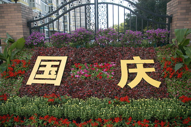 English: Floral sign celebrating China's 60th ...