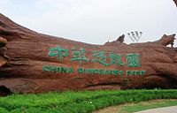 Image illustrative de l'article China Dinosaurs Park