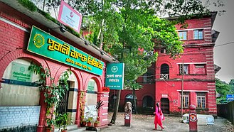 Chittagong - The Chittagong College was established in 1869. A branch of Pubali Bank is also seen in the picture.
