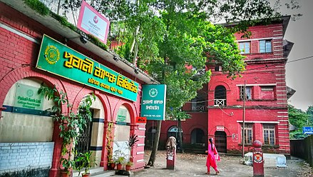 The Chittagong College was established in 1869. A branch of Pubali Bank is also seen in the picture. Chittagong College Red Building Front View.jpg