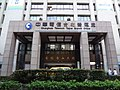 Chunghwa Telecom Taipei Branch Office maingate 20130917.jpg