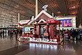 Chunyun special campaign at ZBAA T3 Departures (20200114131333).jpg