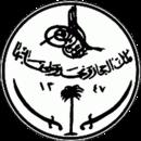 مملكة الحجاز ونجد وملحقاتها