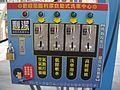 Coin Operated Car Wash in Taiwan.jpg