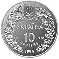 Coin of Ukraine orel a10.jpg