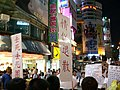 Couples suck club's demonstration in Ximending 20050811 night.jpg