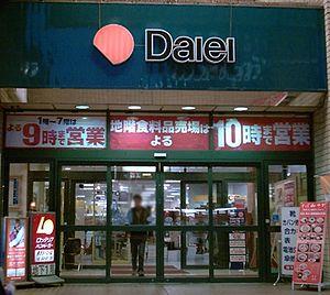 Daiei - A Daiei store