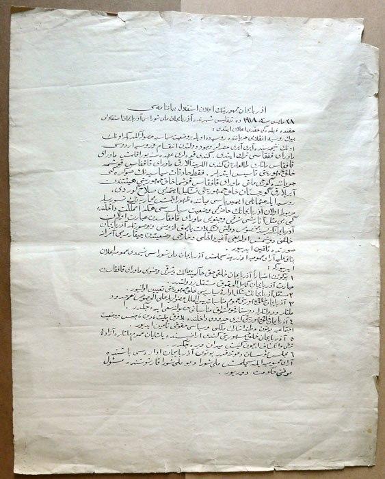 Declaration of independence of Azerbaijan in Azerbaijani