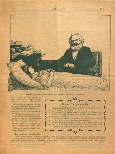 Dikar' 1906 Marx Russia
