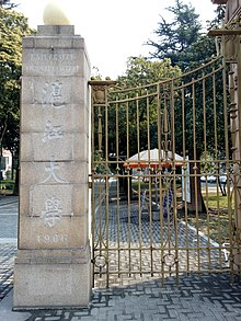 Door sign indicates the then University of Shanghai name in nowadays University of Shanghai for Science and Technology campus.jpg