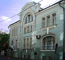 Посольство Чили в Москве.