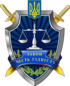 Emblem of the Office of the Prosecutor General of Ukraine (2011-2017).png